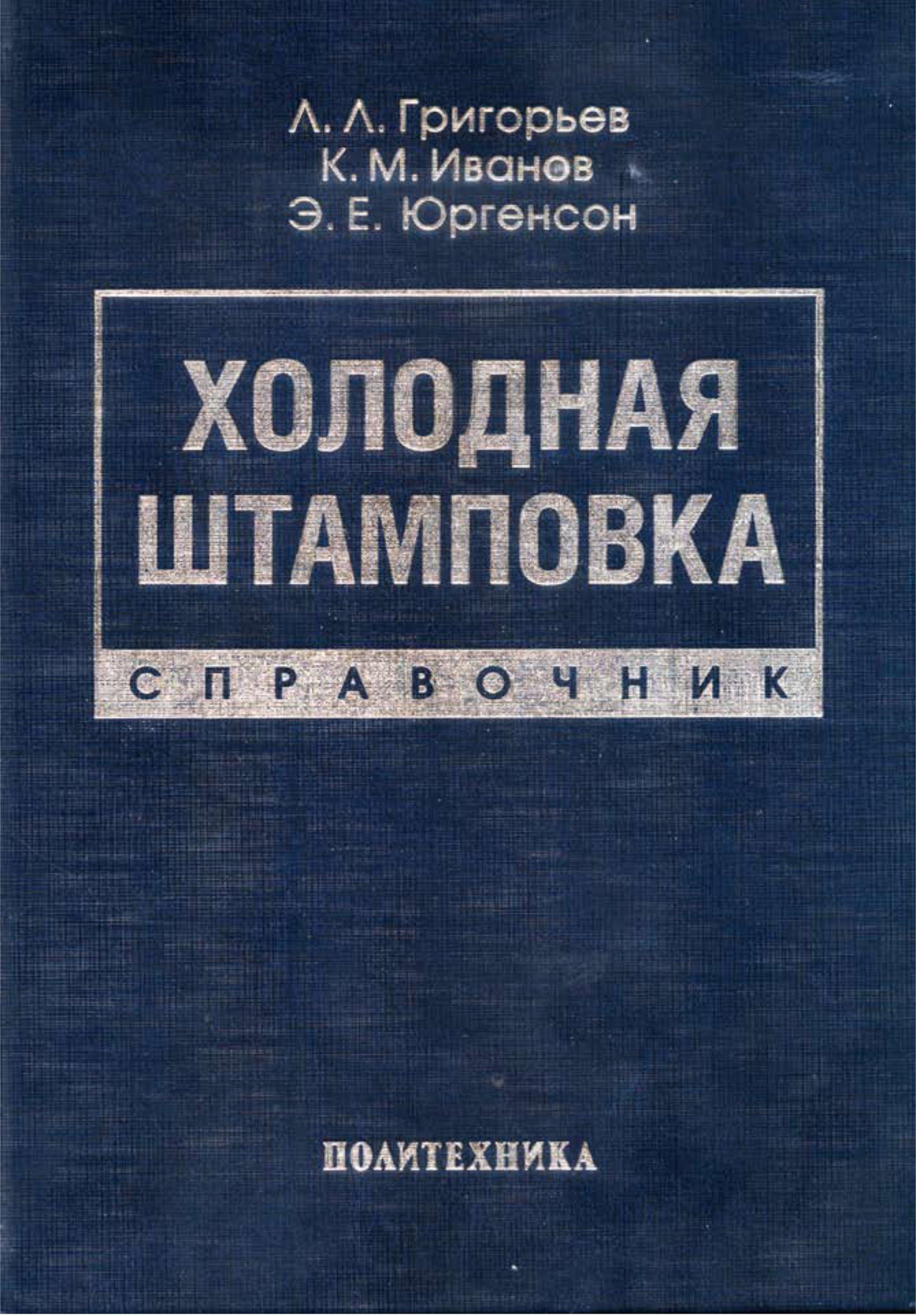 Э. Е. Юргенсон Холодная штамповка. Справочник недорого