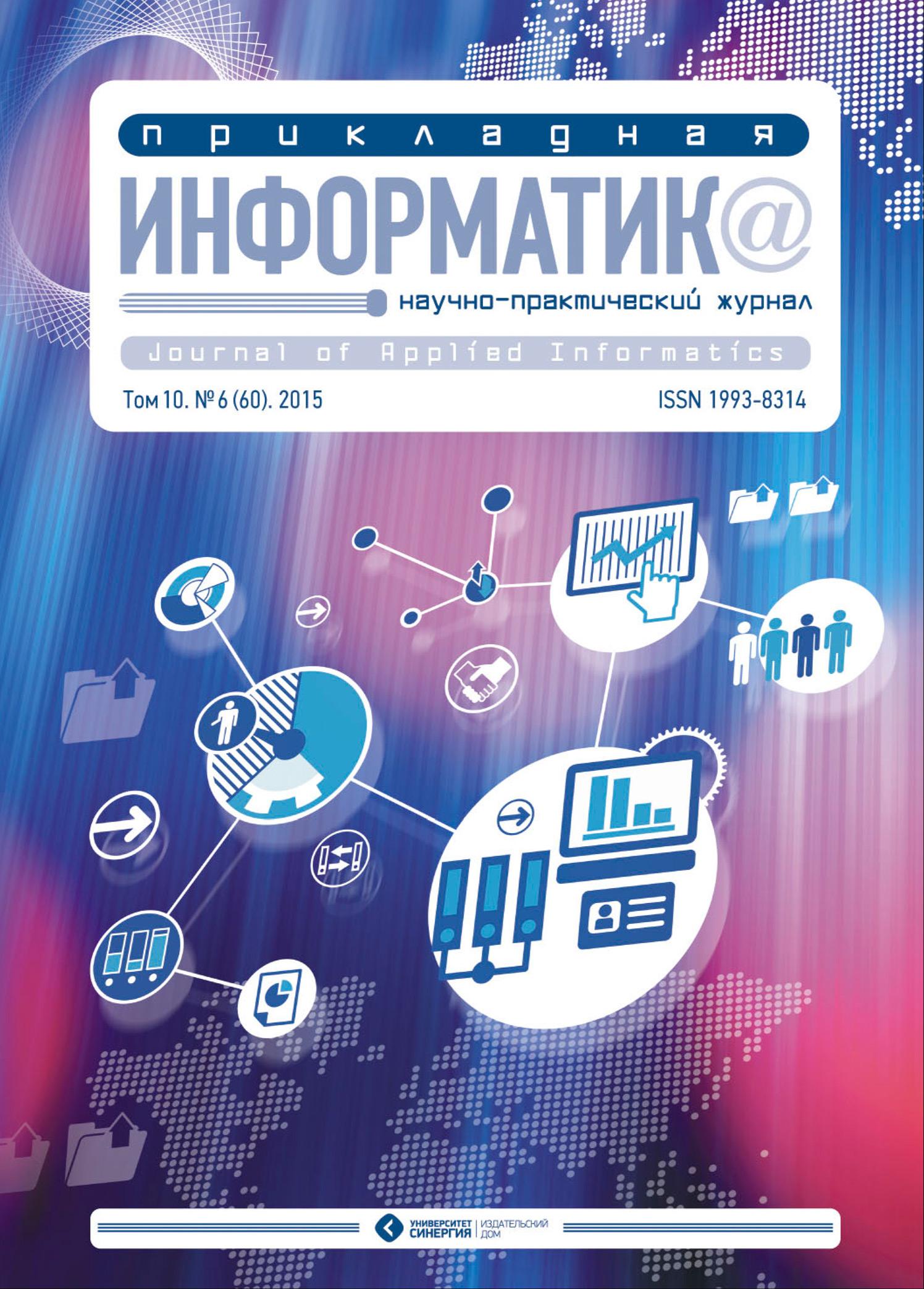 Отсутствует Прикладная информатика №6 (60) 2015