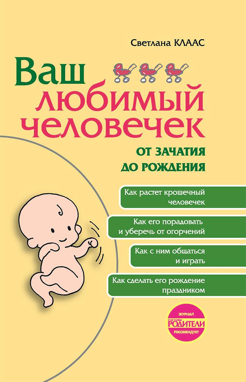 Светлана Клаас Ваш любимый человечек от зачатия до рождения цена и фото