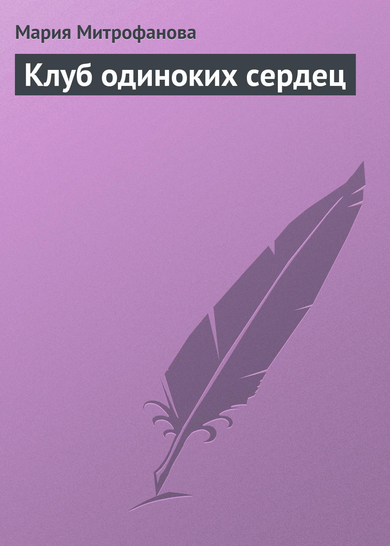 Мария Митрофанова Клуб одиноких сердец игры одиноких
