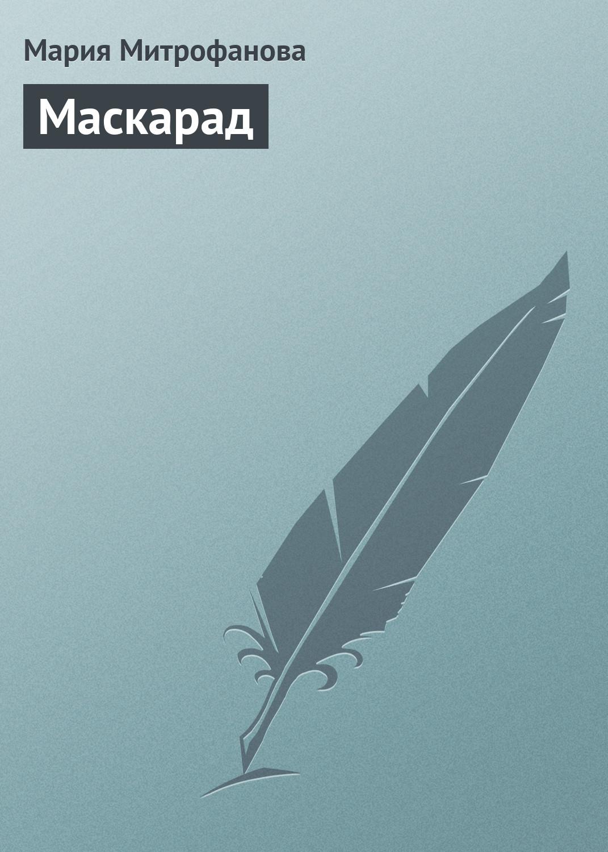 Маскарад ( Мария Митрофанова  )