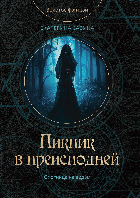 Екатерина Савина Пикник в преисподней телефон сатанизм
