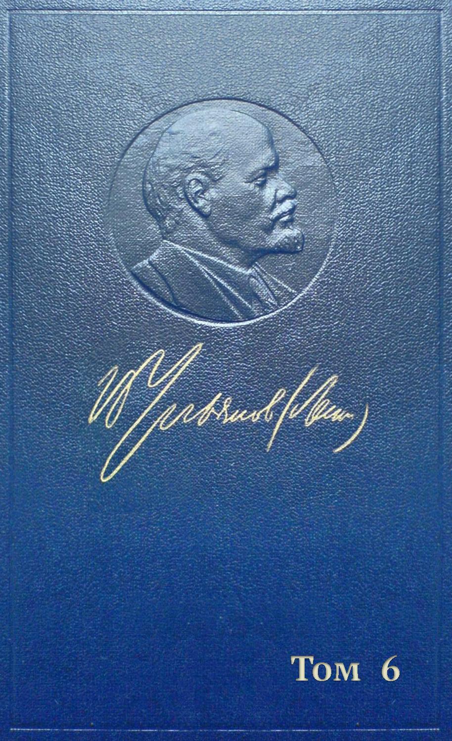 Владимир Ленин Полное собрание сочинений. Том 6. Январь – август 1902