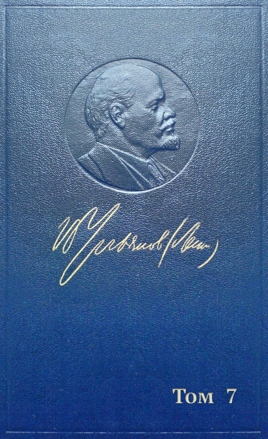 Владимир Ленин Полное собрание сочинений. Том 7. Сентябрь 1902 ~ сентябрь 1903 цена