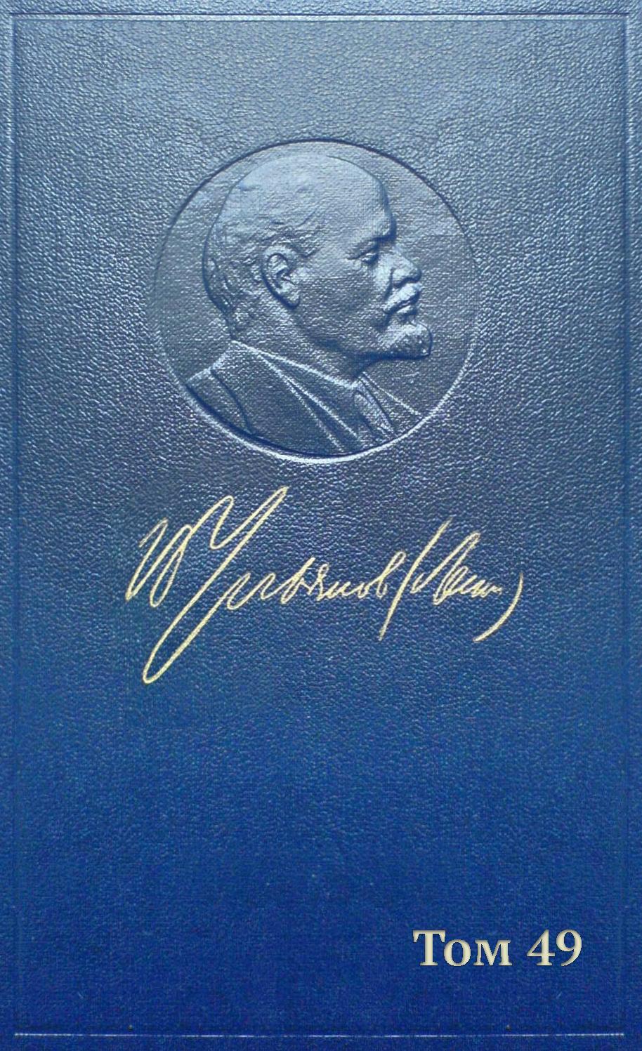Владимир Ленин Полное собрание сочинений. Том 49. Письма август 1914 – октябрь 1917