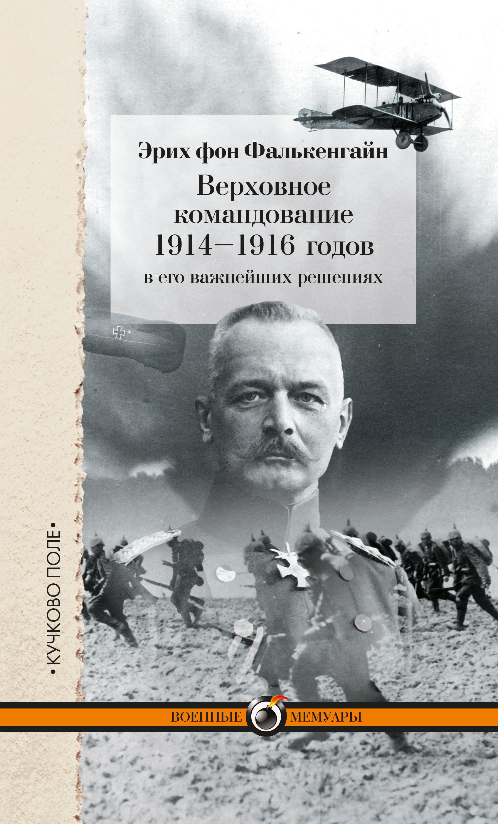 Эрих фон Фалькенгайн Верховное командование 1914–1916 годов в его важнейших решениях
