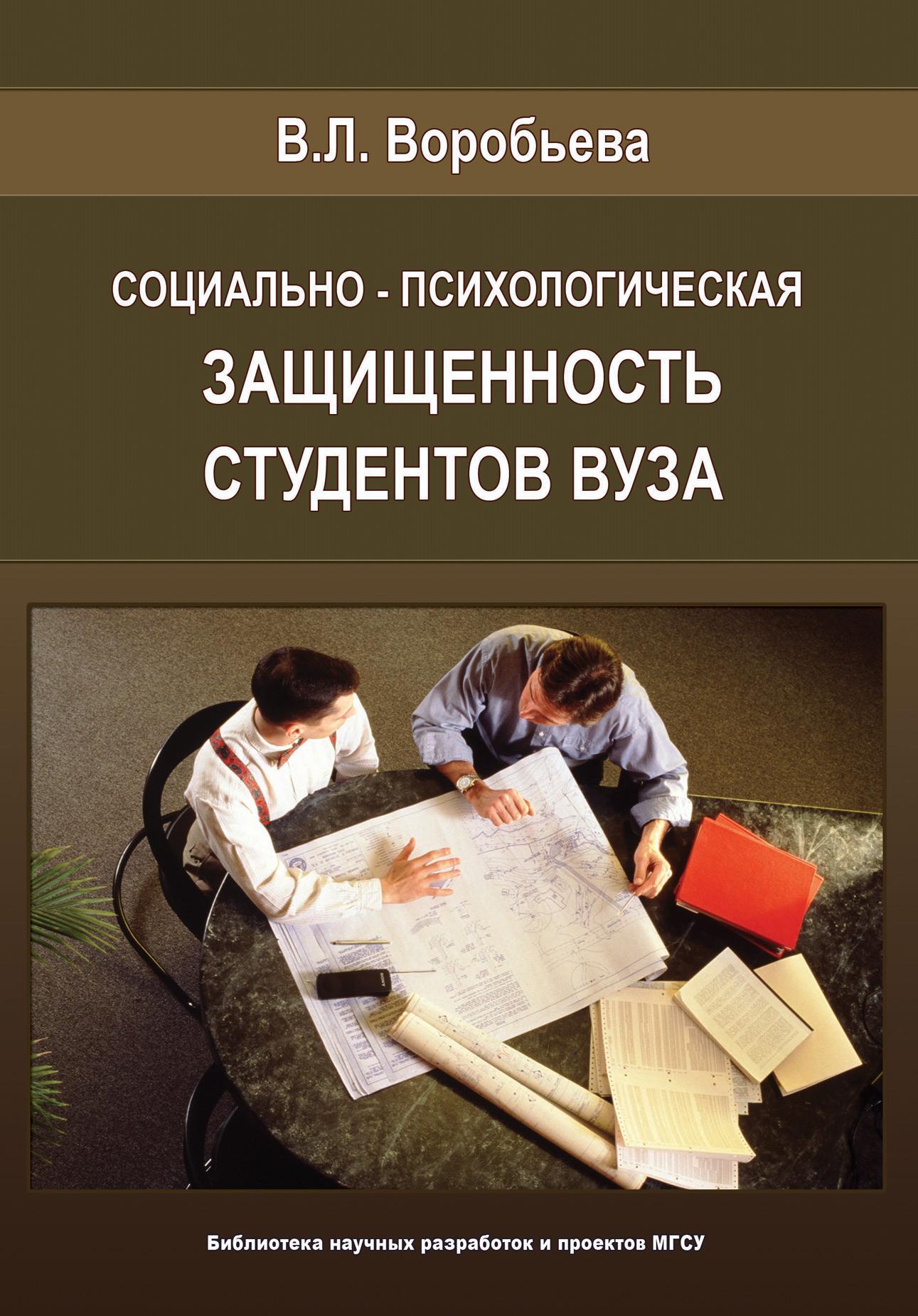 В. Л. Воробьева Социально-психологическая защищенность студентов вуза социально психологическая диагностика развития личности и малых групп
