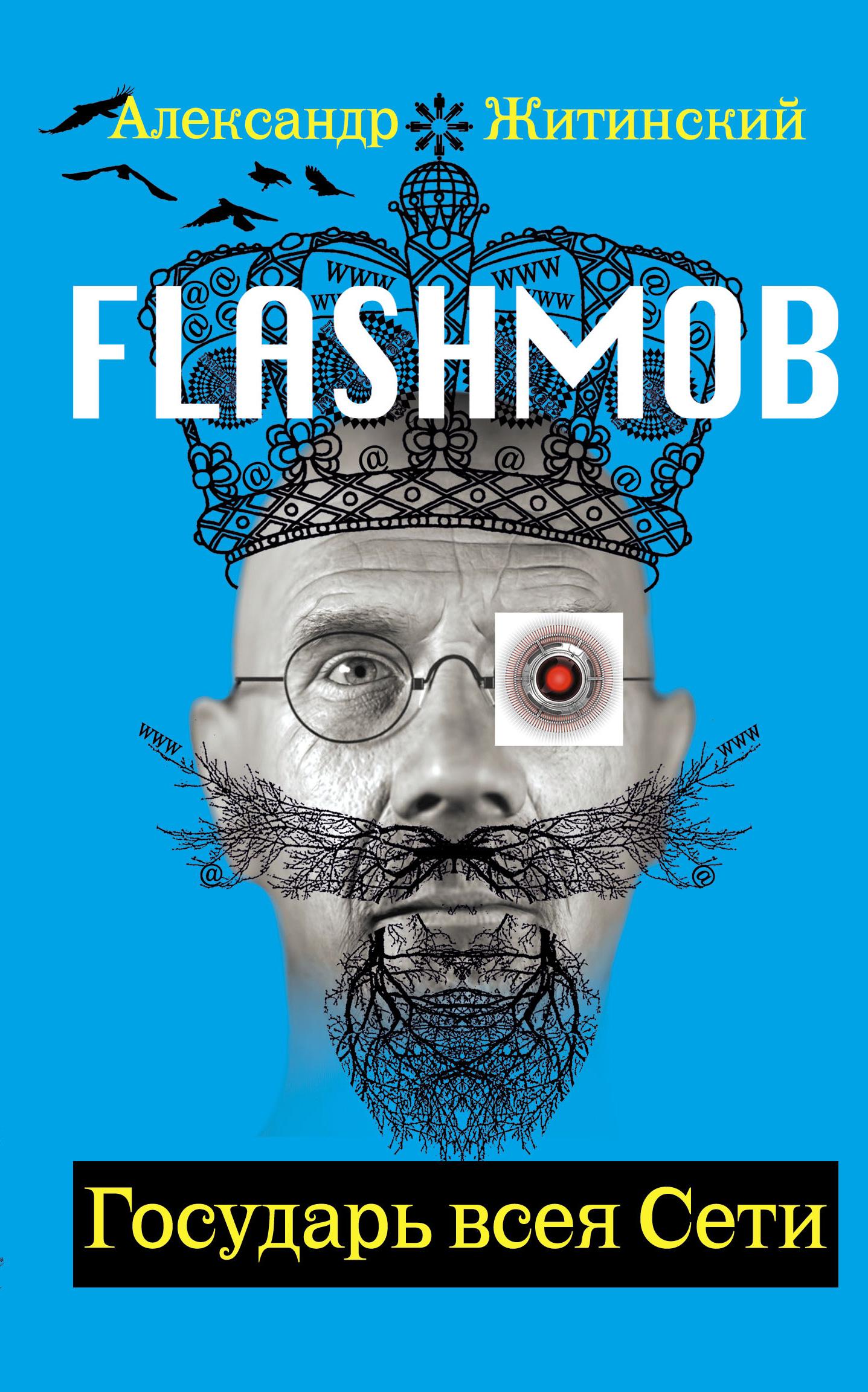 Александр Житинский Flashmob! Государь всея Сети