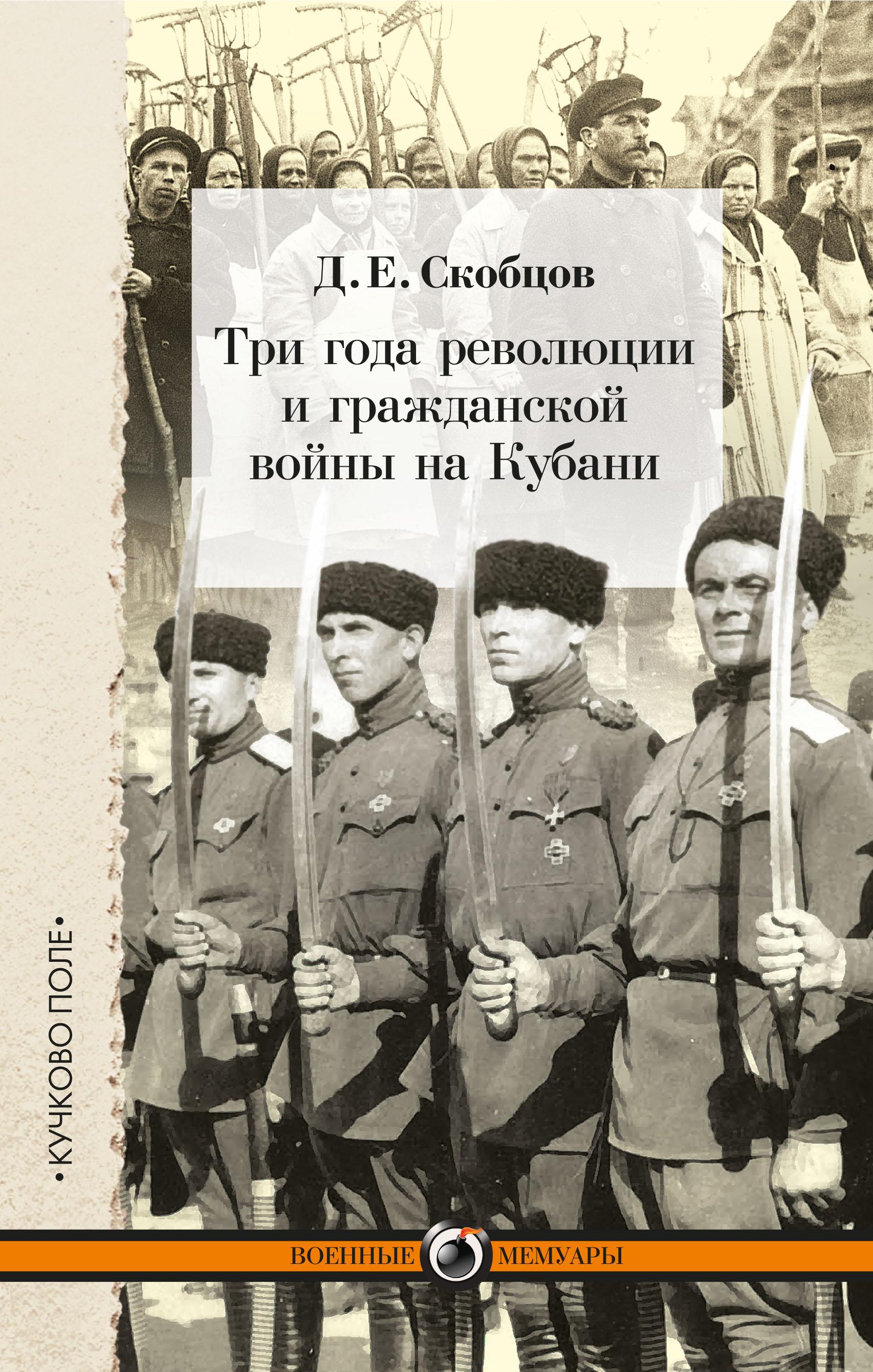 Д. Е. Скобцов Три года революции и гражданской войны на Кубани