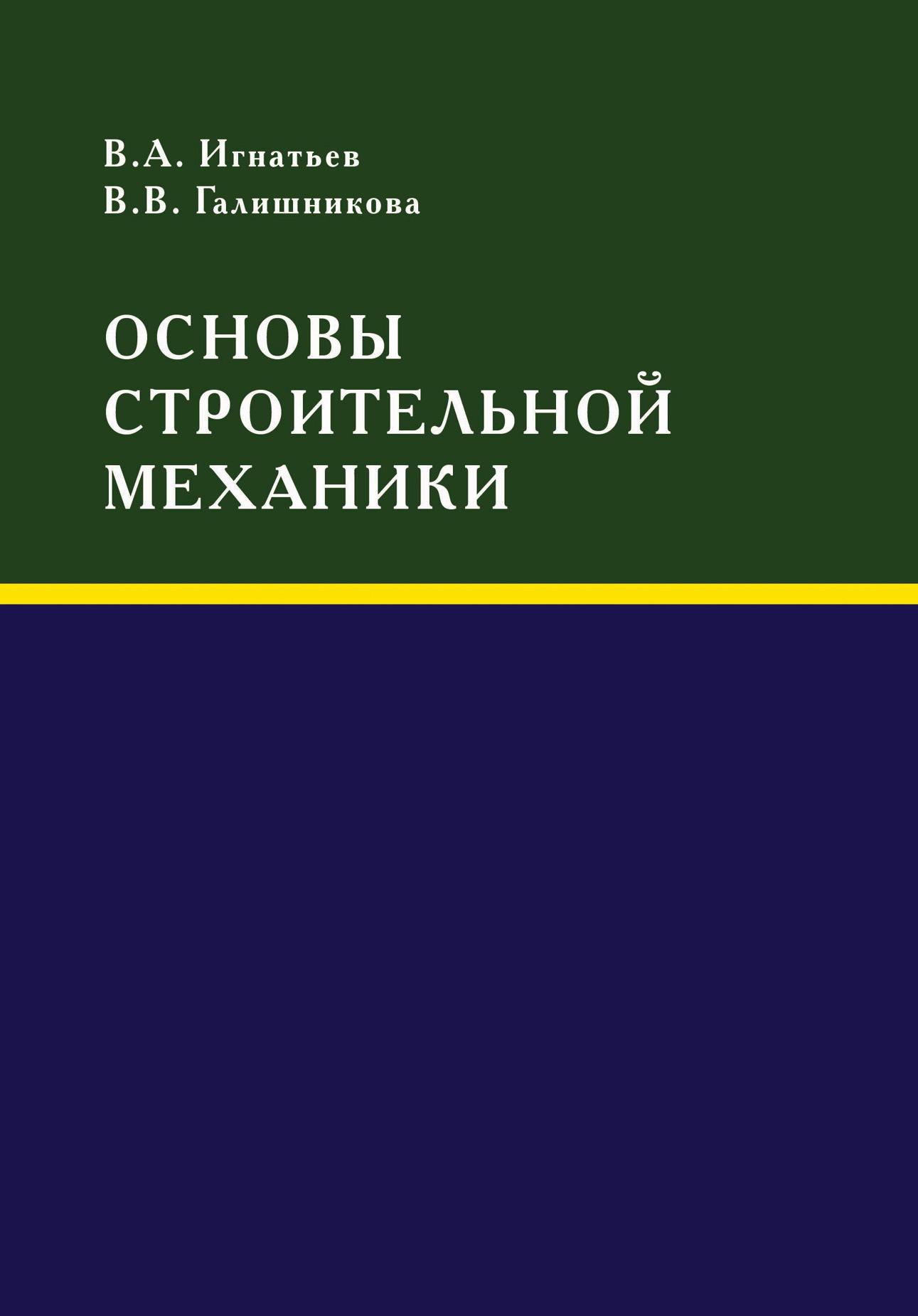 В. В. Галишникова Основы строительной механики цена