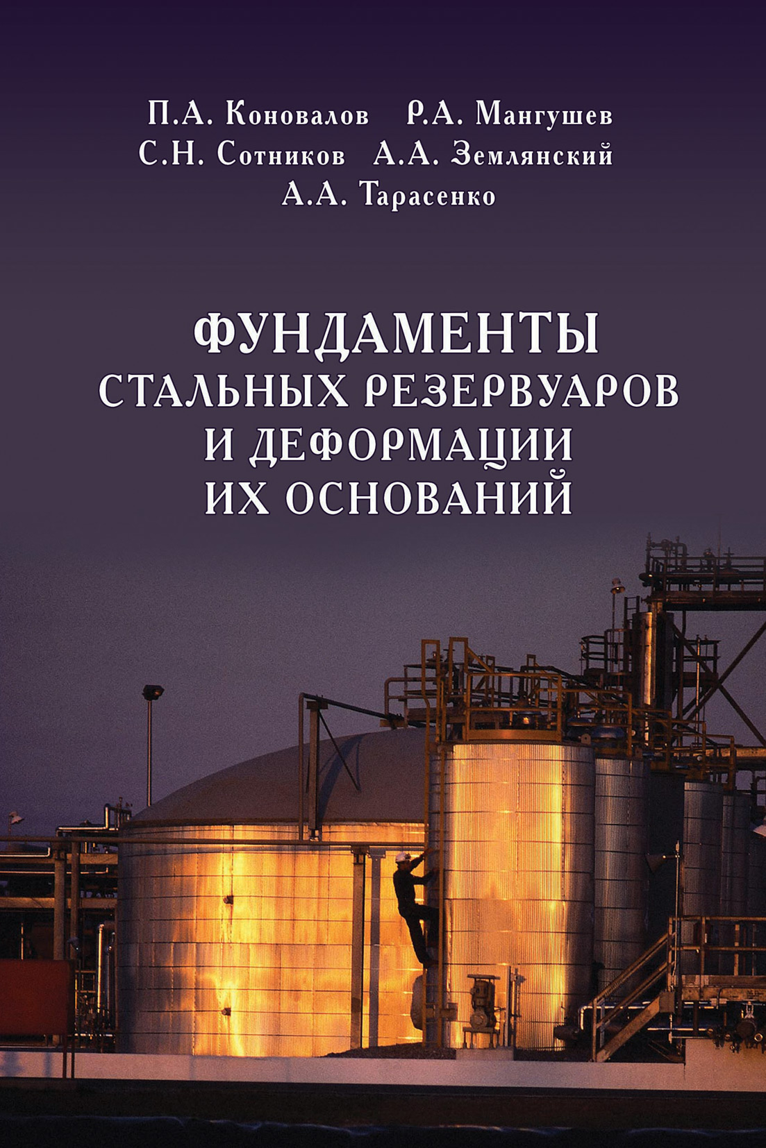 П. А. Коновалов Фундаменты стальных резервуаров и деформации их оснований
