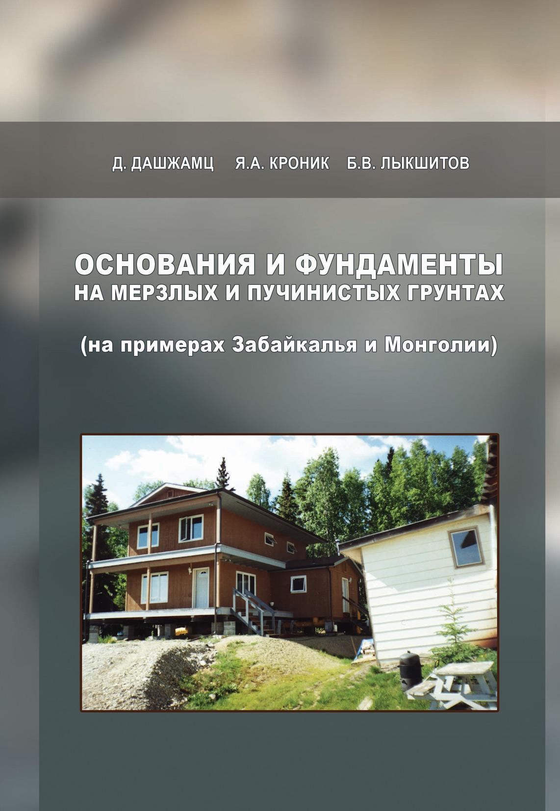 Далайн Дашжамц Основания и фундаменты на мерзлых и пучинистых грунтах (на примерах Забайкалья и Монголии)