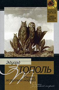 Эдуард Тополь Охота за русской мафией shon braison охота засердцем галеона