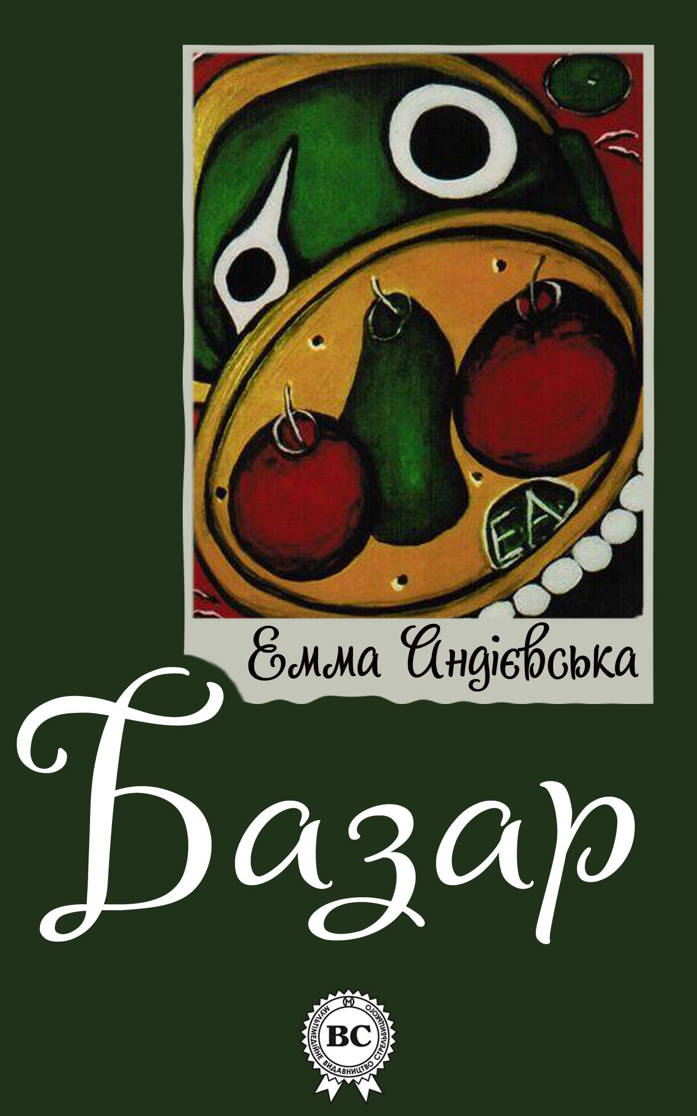 Емма Андієвська Базар