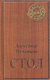Александр Потемкин Стол потемкин а стол