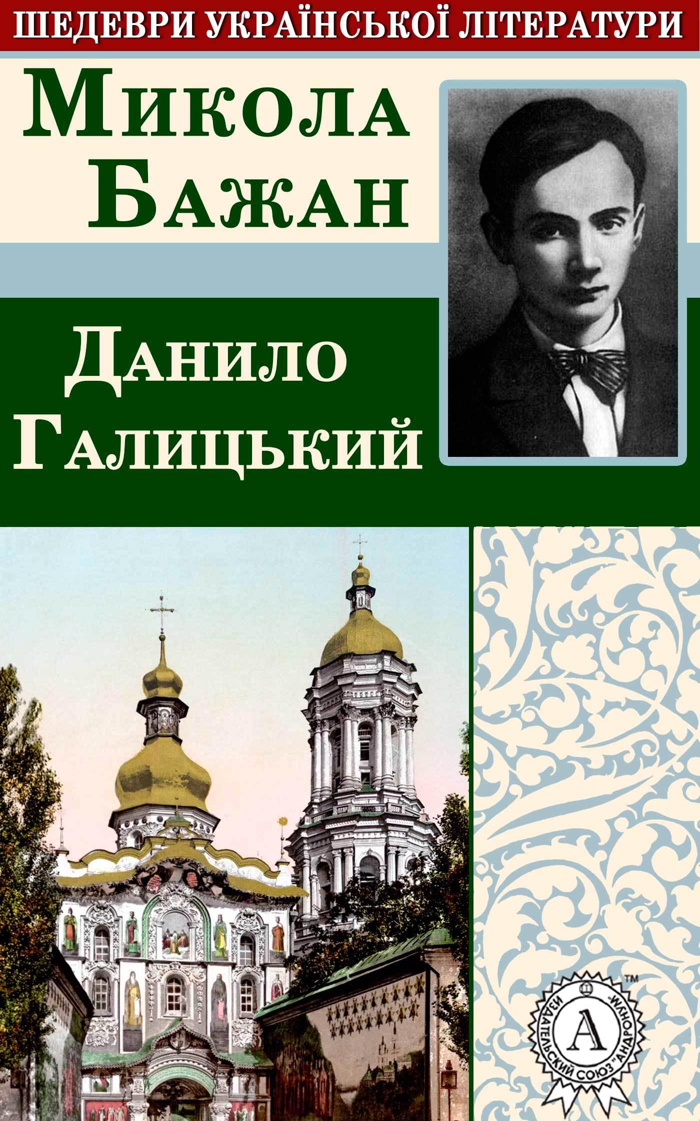 Микола Бажан Данило Галицький микола бажан гофманова ніч page 7