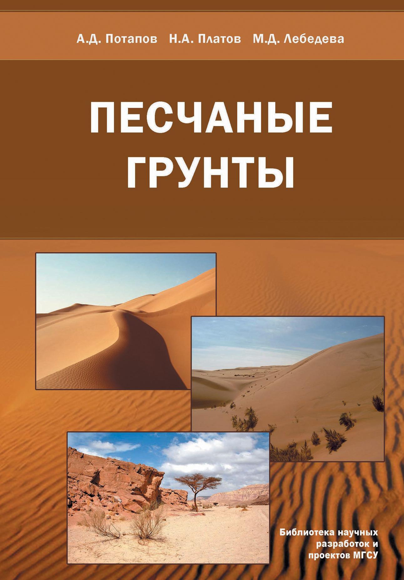 А. Д. Потапов Песчаные грунты