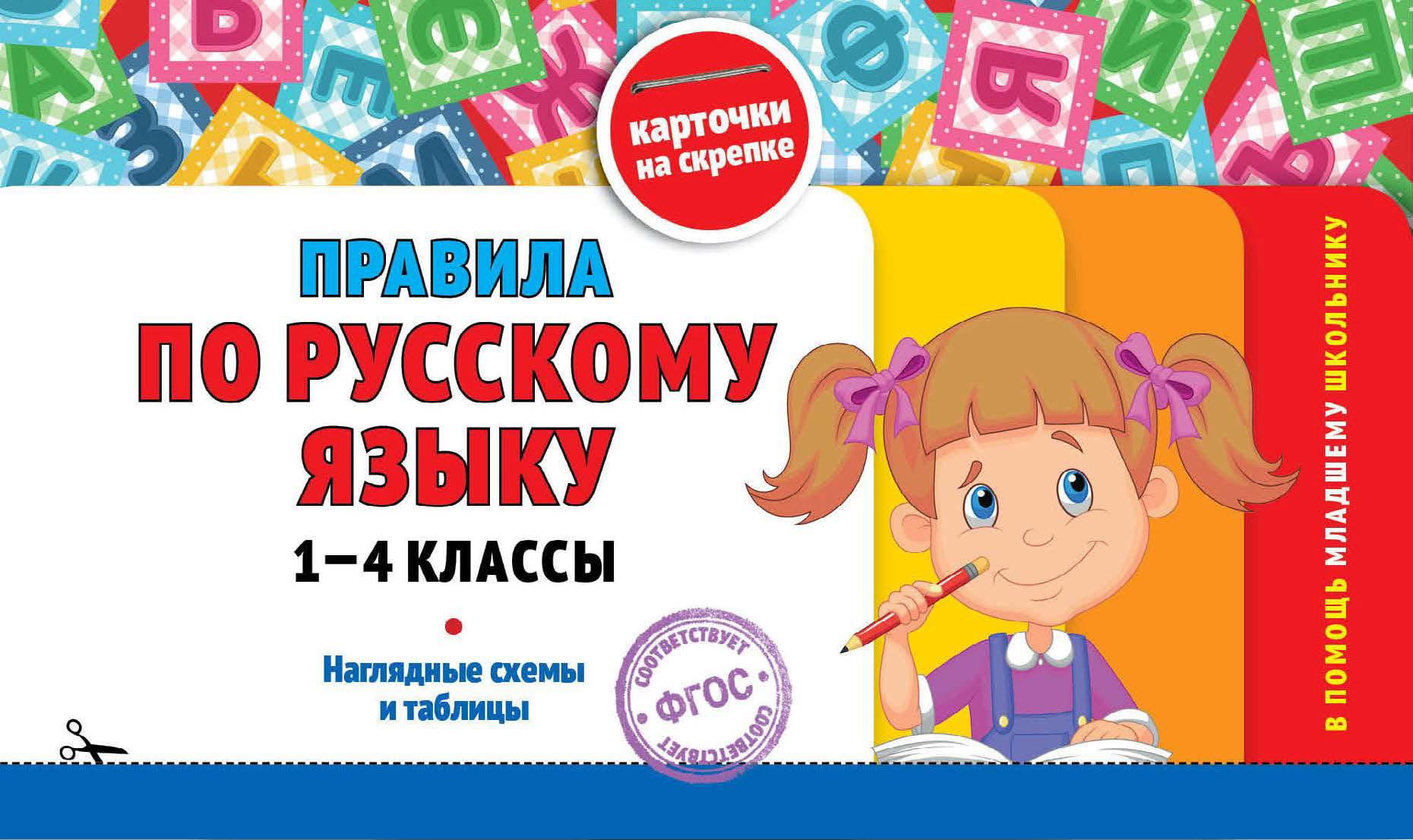 Отсутствует Правила по русскому языку: 1-4 классы правила по математике в таблицах 1 4 классы набор из 28 карточек