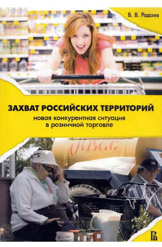 Захват российских территорий. Новая конкурентная ситуация в розничной торговле