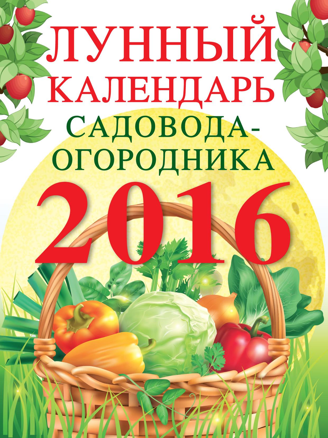 Отсутствует Лунный календарь садовода-огородника 2016
