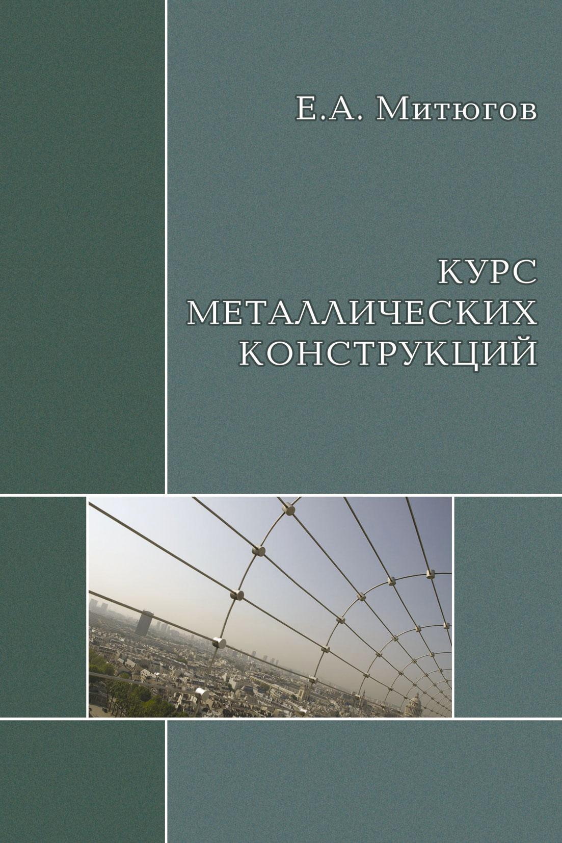 Е. А. Митюгов Курс металлических конструкций. Учебник
