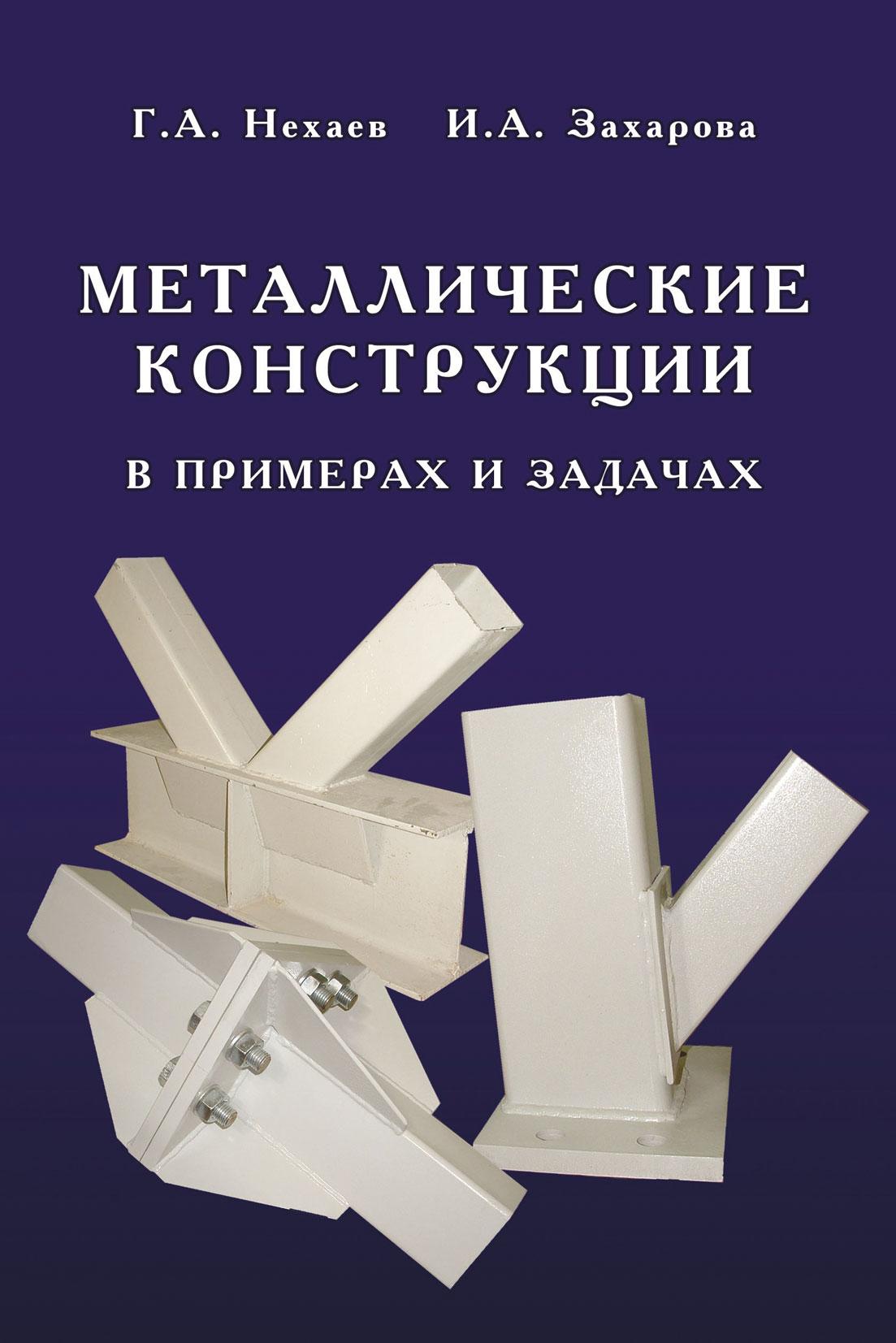 Г. А. Нехаев Металлические конструкции в примерах и задачах