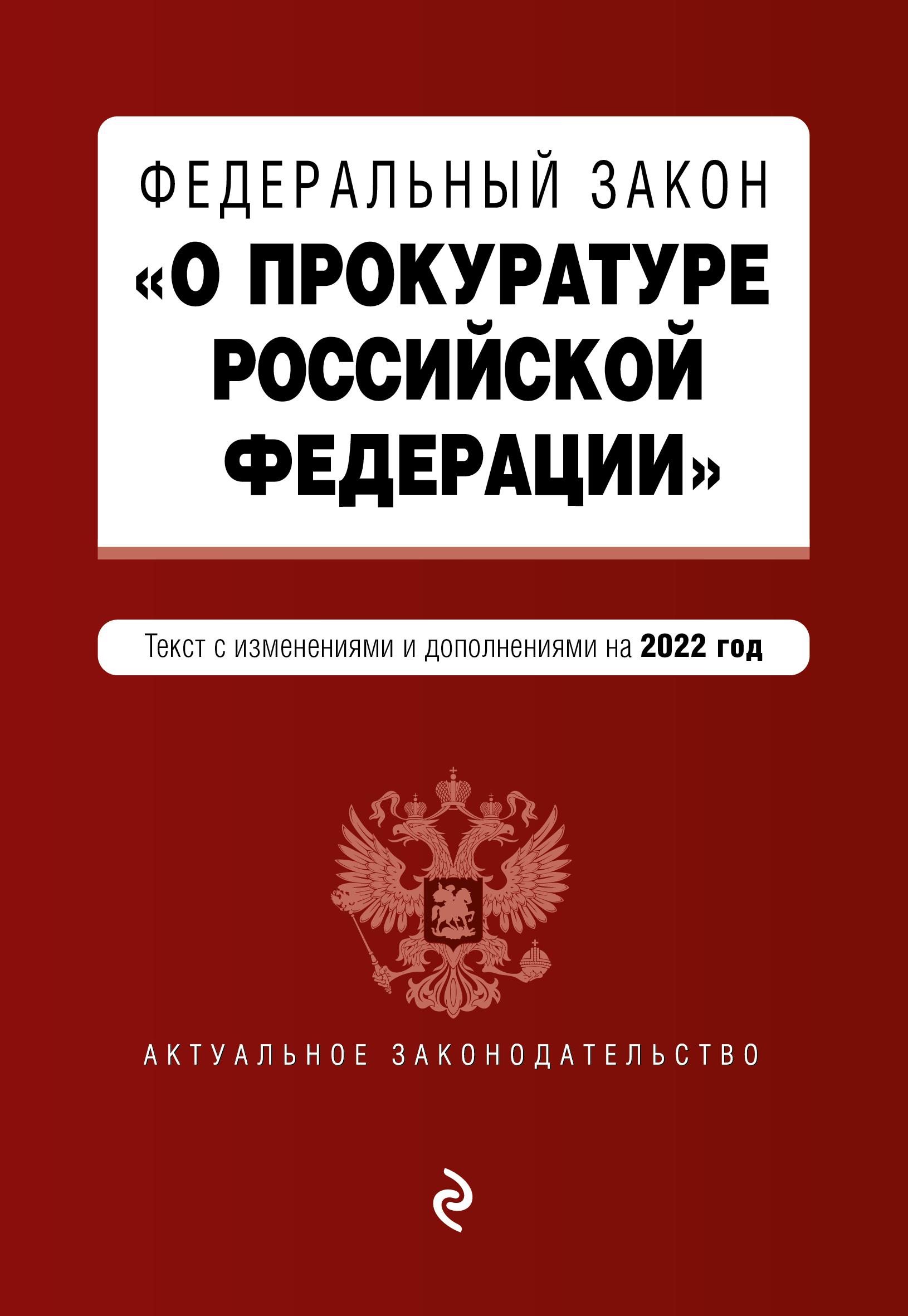 Отсутствует Федеральный закон «О прокуратуре Российской Федерации». Текст с изменениями и дополнениями на 2019 год