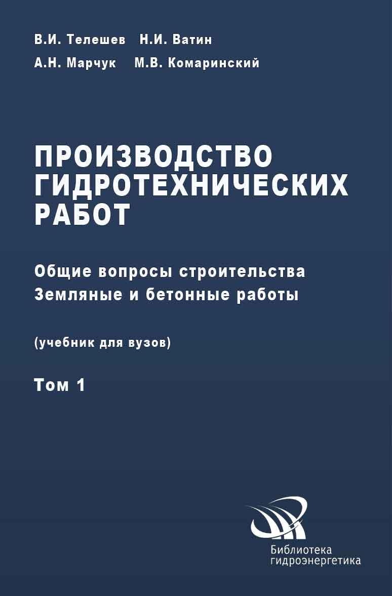 все цены на В. И. Телешев Производство гидротехнических работ. Часть 1. Общие вопросы строительства. Земляные и бетонные работы онлайн