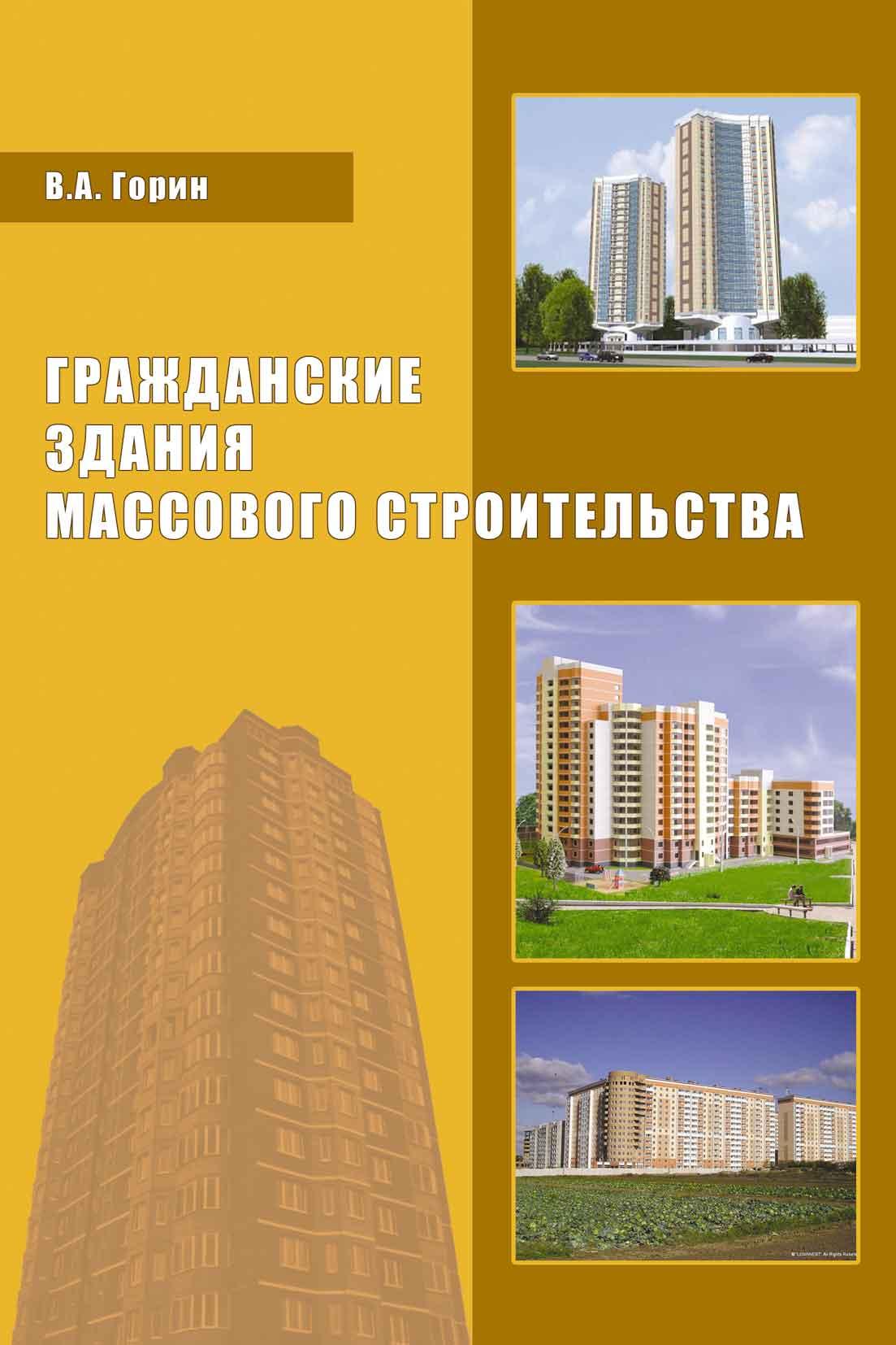 В. А. Горин Гражданские здания массового строительства материалы для изготовления сборных моделей hasegawa 1 350 72135