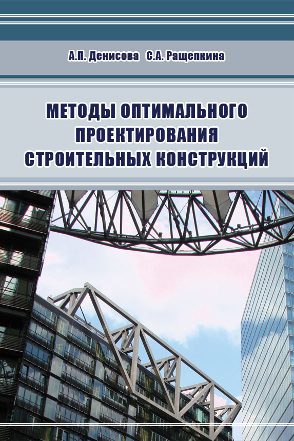 А. П. Денисова Методы оптимального проектирования строительных конструкций материнская плата asus prime x299 deluxe soc 2066 intel x299 8xddr4 atx ac 97 8ch 7 1 2xgge raid