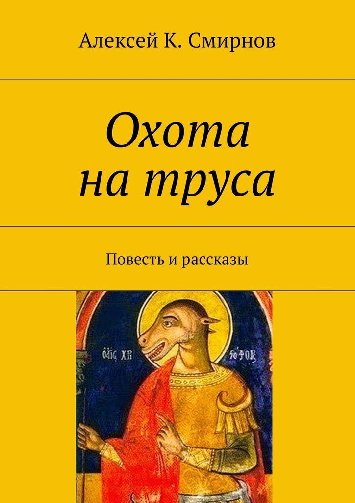 Алексей Константинович Смирнов Охота натруса цена и фото
