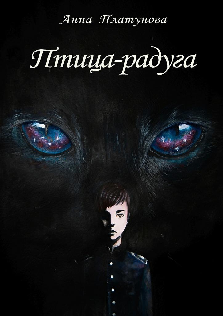 Анна Сергеевна Платунова Птица -радуга