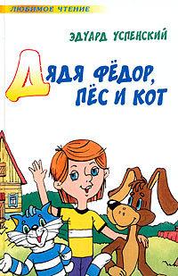 цена на Эдуард Успенский Дядя Федор, пес и кот (Авторский сборник)
