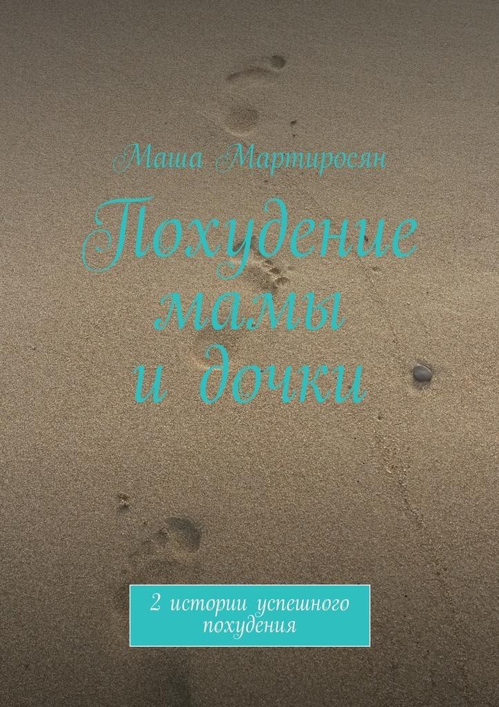 Маша Мартиросян Похудение мамы идочки