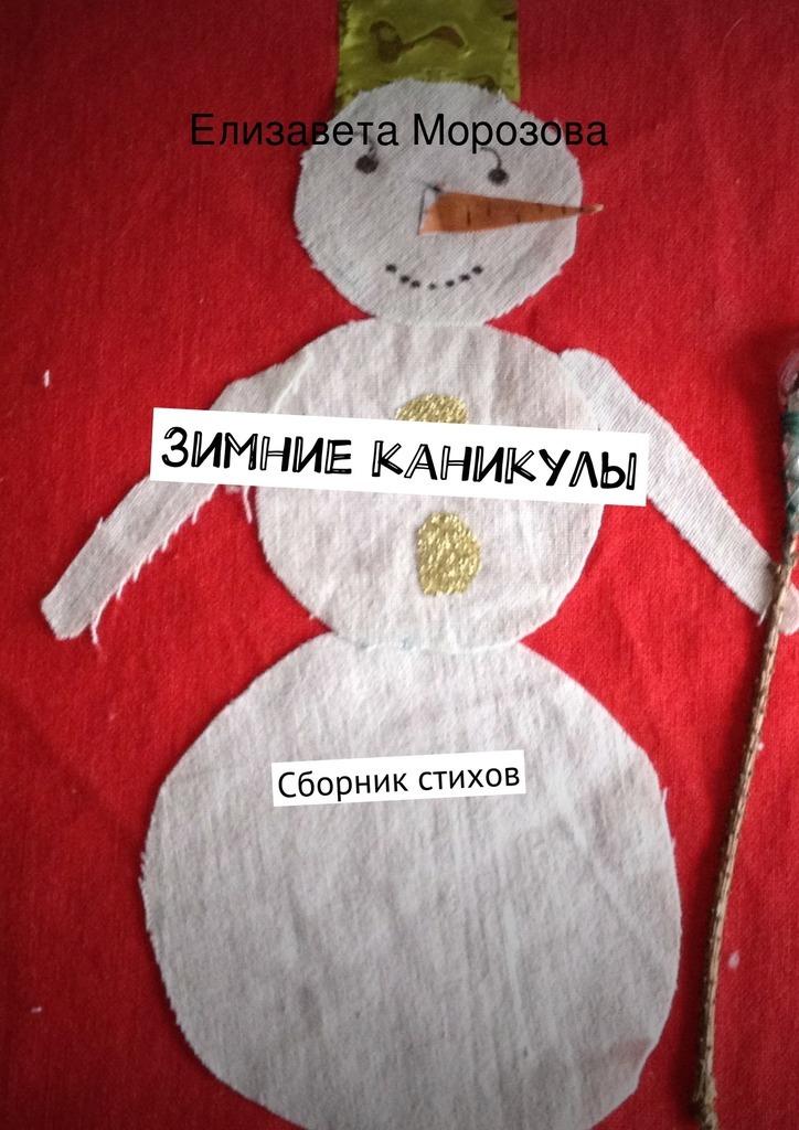 Елизавета Морозова Зимние каникулы александрова о зимние стихи новогодние каникулы