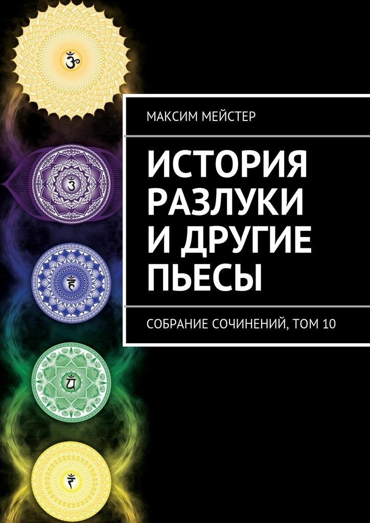 цены Максим Мейстер История разлуки идругие пьесы