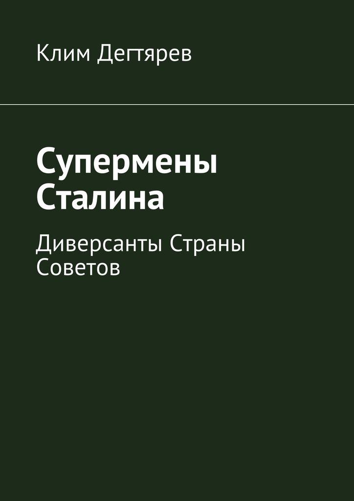 Супермены Сталина