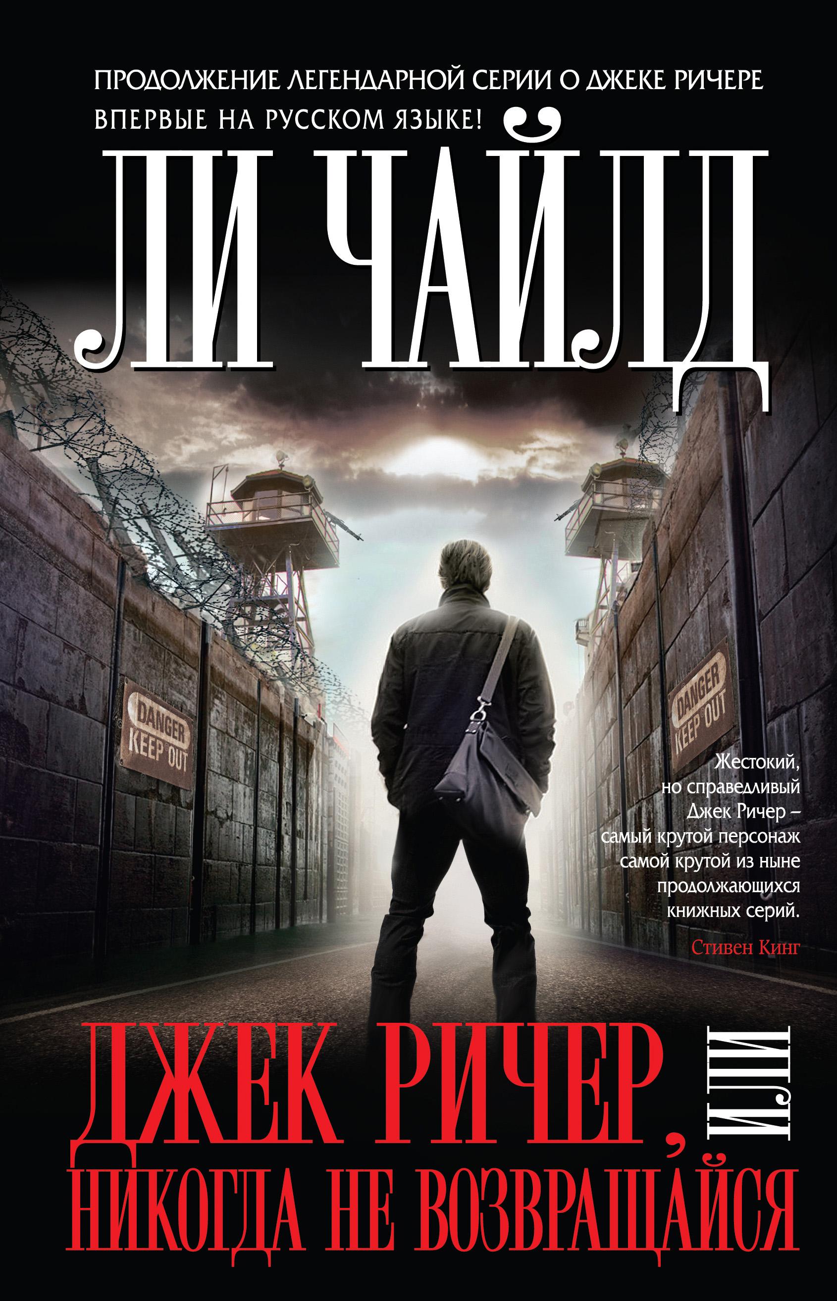 Ли Чайлд Джек Ричер, или Никогда не возвращайся джек ричер 2 никогда не возвращайся dvd