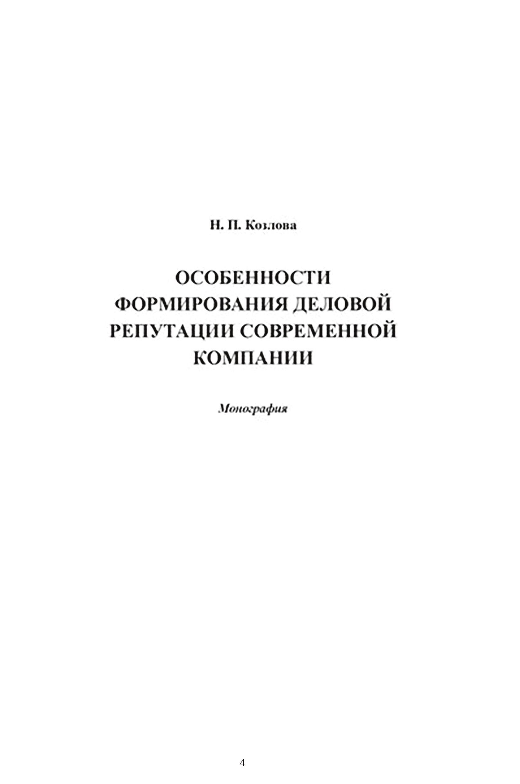 Надежда Козлова Особенности формирования деловой репутации современной компании защита чести достоинства и деловой репутации