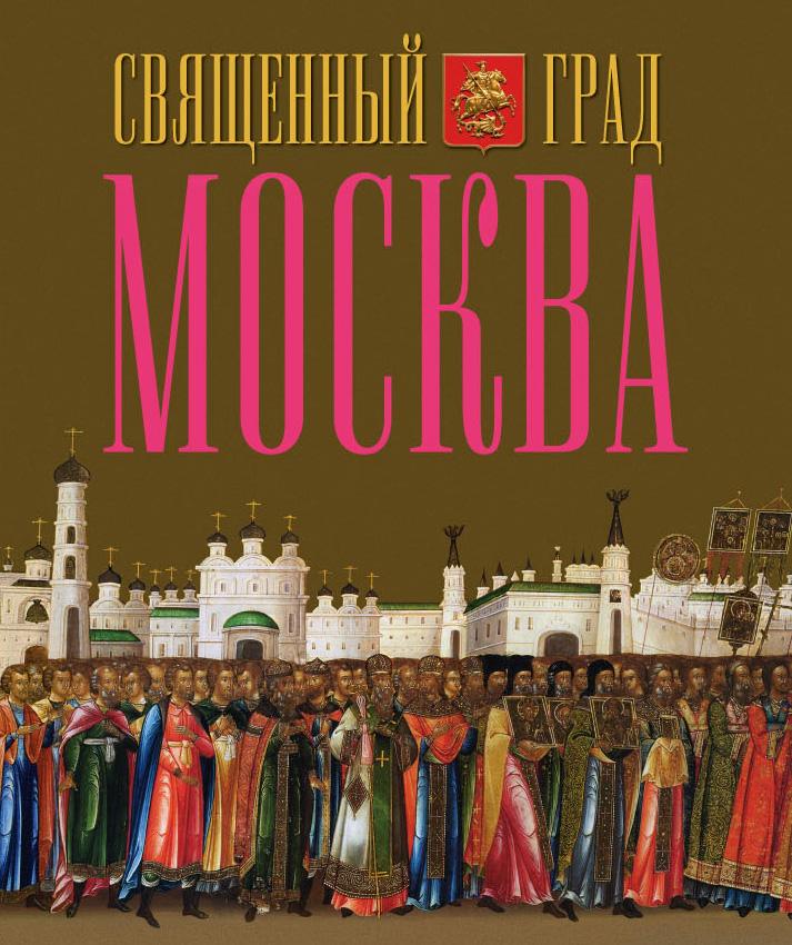 Лариса Петрушина Священный град Москва цена