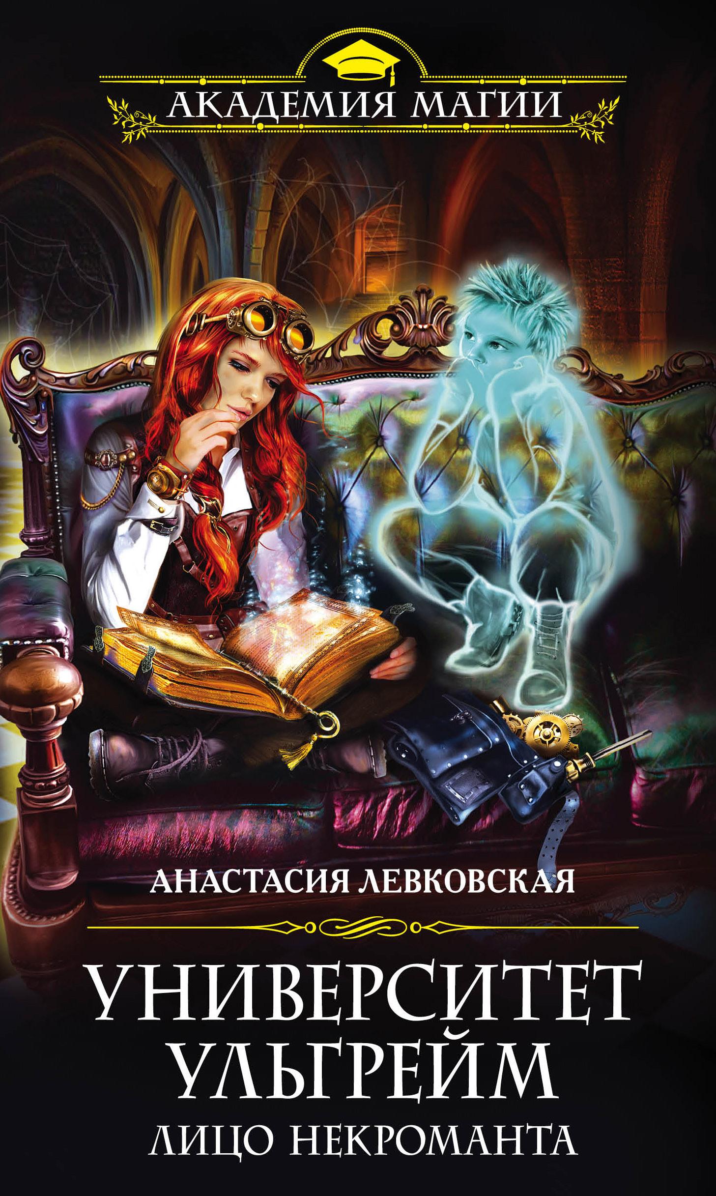 Анастасия Левковская Университет Ульгрейм. Лицо некроманта