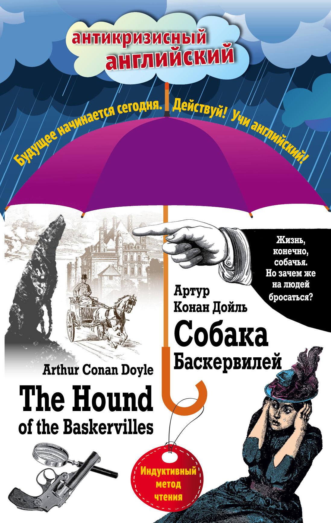 Артур Конан Дойл Собака Баскервилей  The Hound of the Baskervilles Индуктивный метод чтения