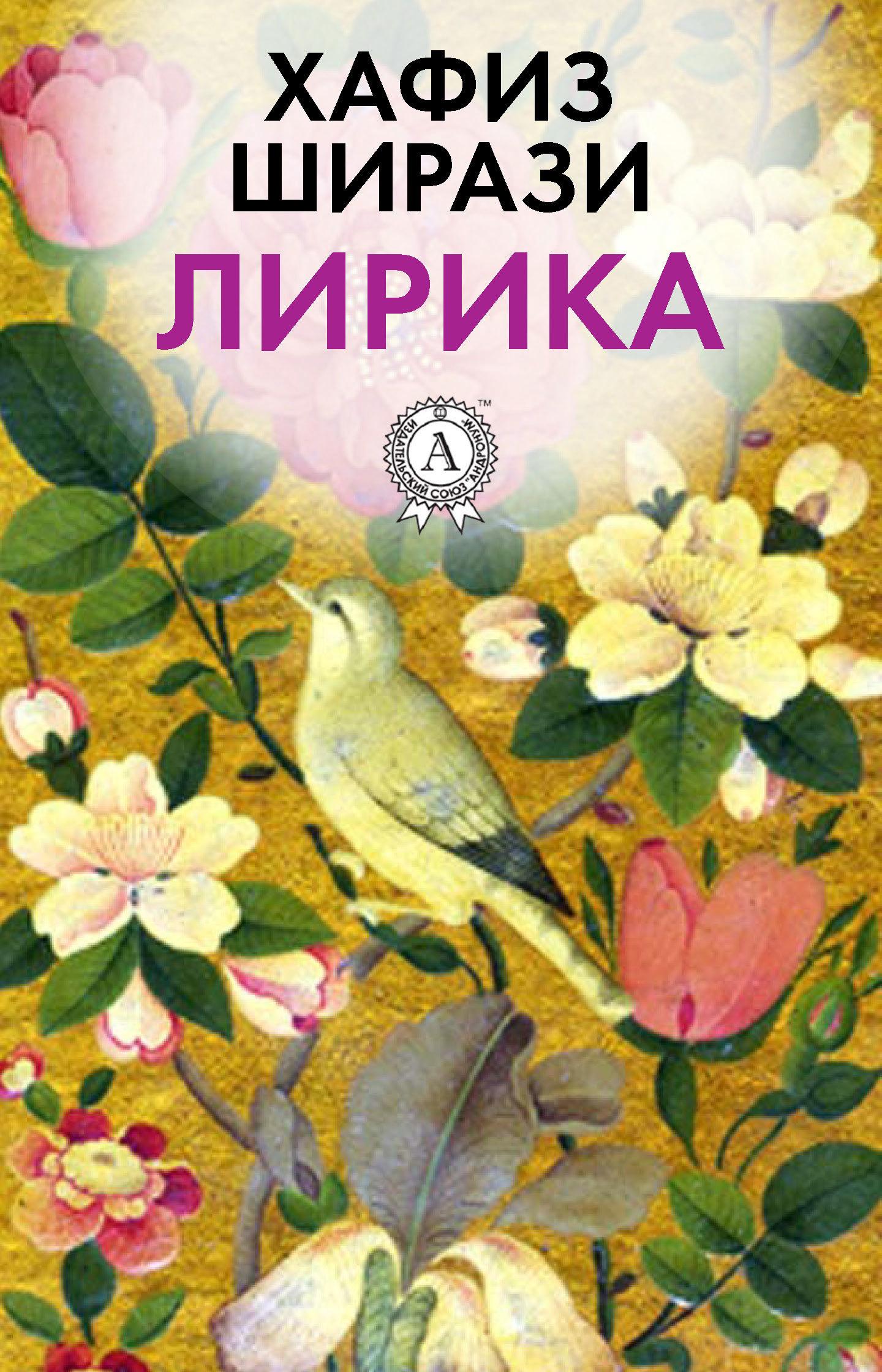 Хафиз Ширази Лирика инна давидовна лалетина осознанная лирика поэзия