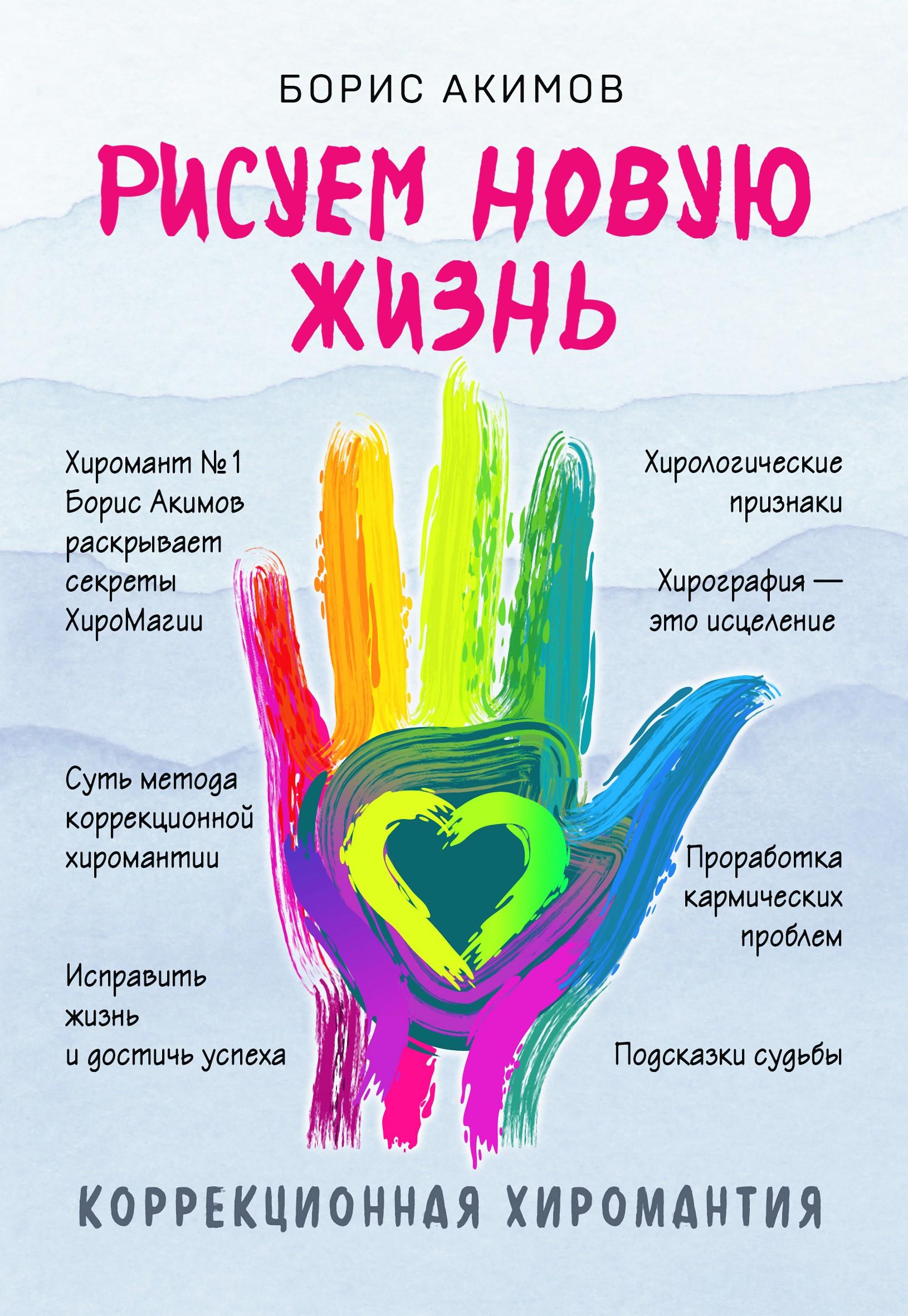 Борис Акимов Рисуем новую жизнь. Коррекционная хиромантия цена 2017