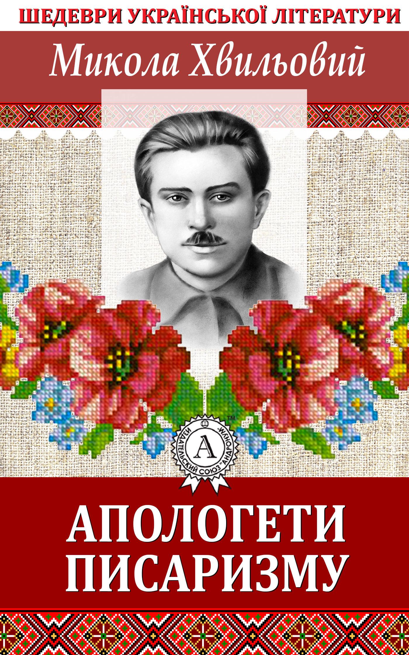 Микола Хвильовий Апологети писаризму леонід тома микола гоголь