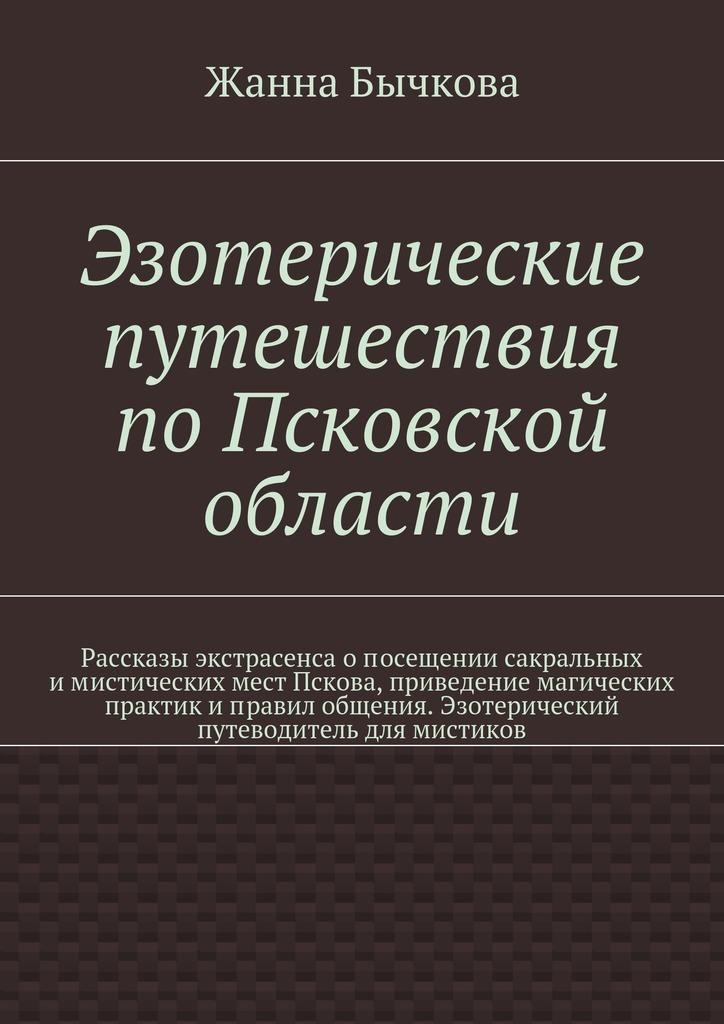 Жанна Викторовна Бычкова Эзотерические путешествия поПсковской области