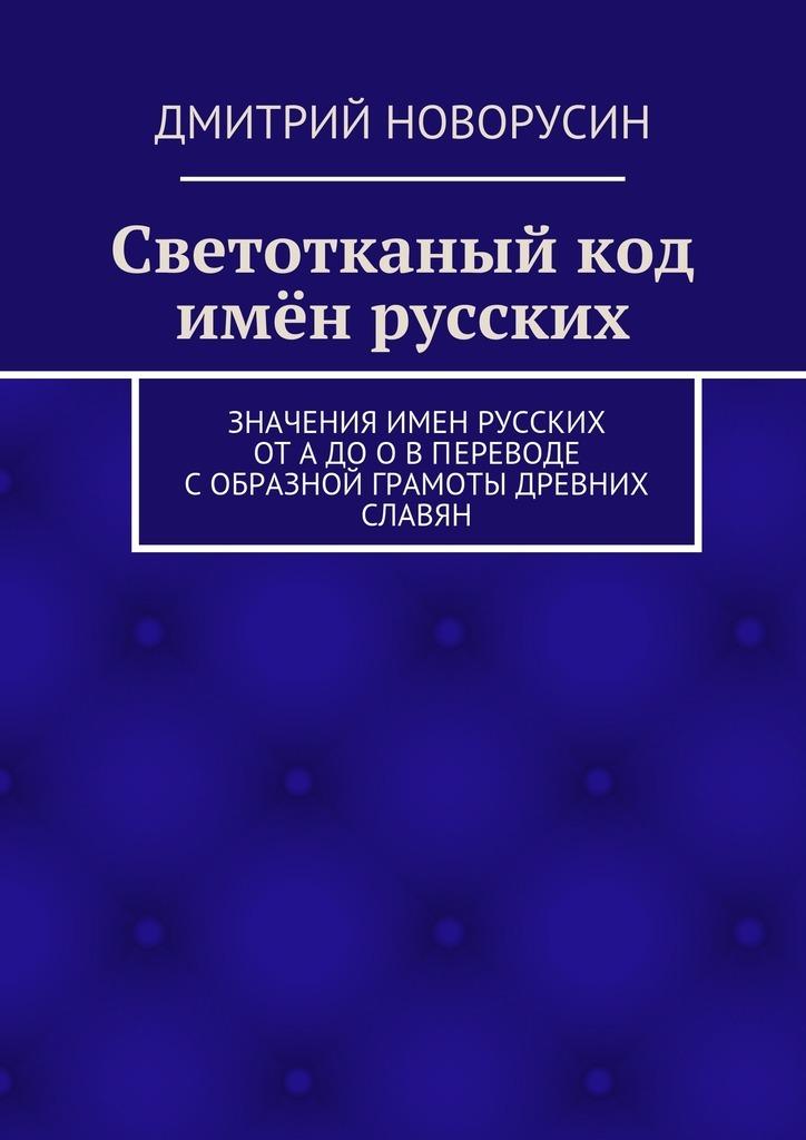 Дмитрий Новорусин Светотканый код имён русских