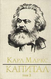 Карл Маркс Капитал. Том третий карл маркс и капитал в xxi веке в чем ошибался родоначальник марксизма