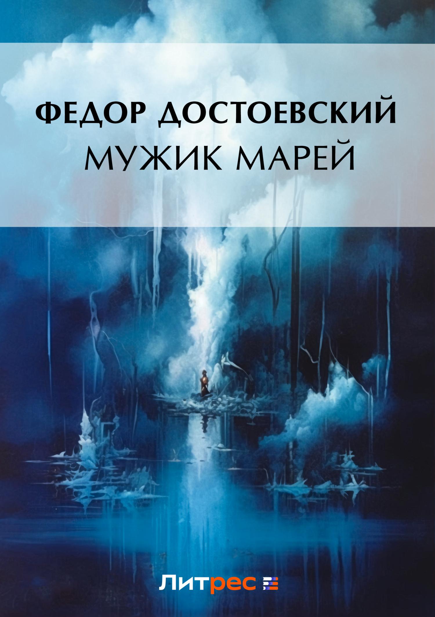 Федор Достоевский Мужик Марей цены