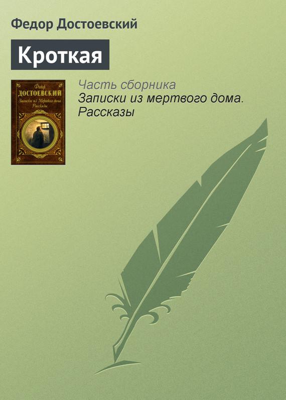 Федор Достоевский Кроткая